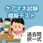 ケアマネ試験模擬テスト(過去問択一式)