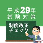 ケアマネ試験【平成29年試験対策】法改正チェック