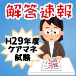 平成29年度ケアマネ試験解答速報