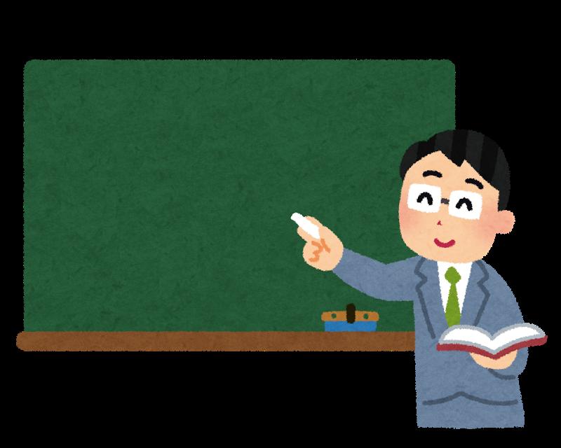 試験対策の講義